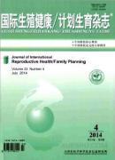 国际生殖健康/计划生育