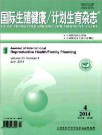 国际生殖健康/计划生育期刊