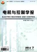 电机与控制学报