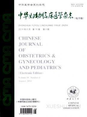 中华妇幼临床医学杂志