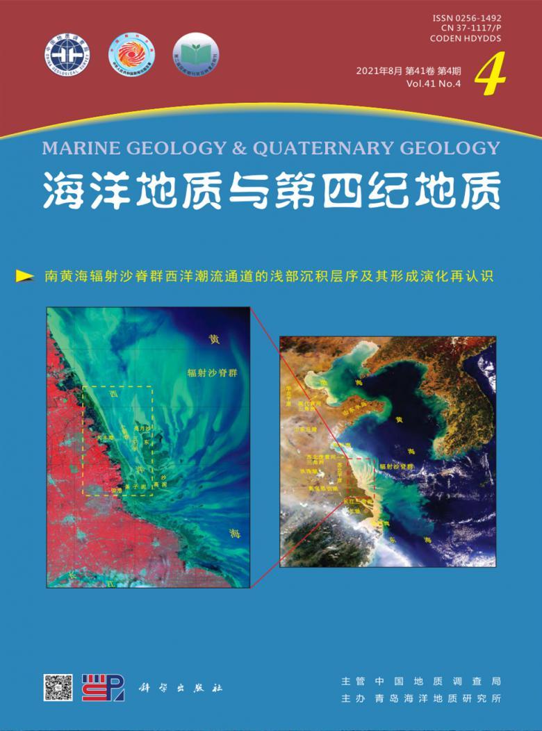 海洋地质与第四纪地质