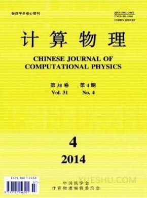 计算物理杂志