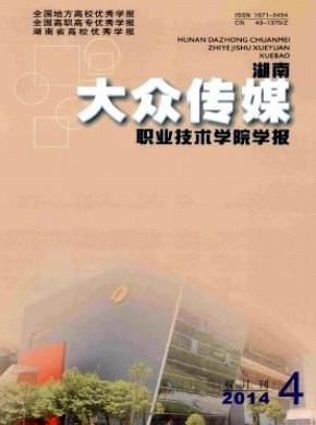 湖南大众传媒职业技术学院学报杂志社