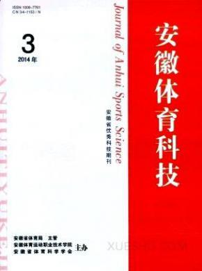 安徽体育科技杂志