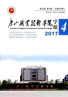 唐山职业技术学院学报