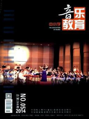 中小学音乐教育杂志