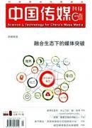 中国传媒科技