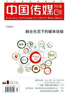 中国传媒科技杂志