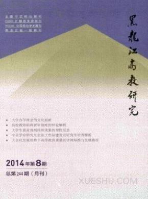 黑龙江高教研究杂志