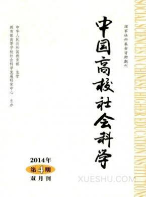 中国高校社会科学杂志社