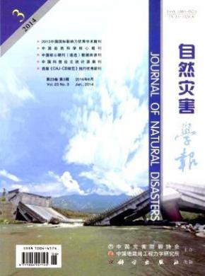 自然灾害学报杂志社