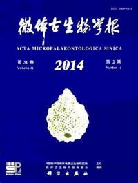 微体古生物学报期刊