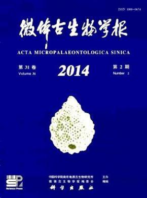 微体古生物学报杂志社