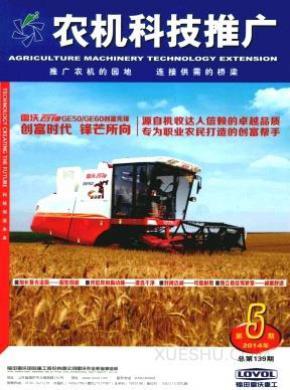 农机科技推广杂志社
