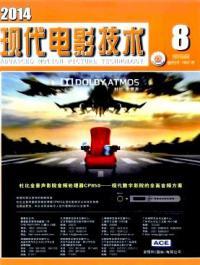 现代电影技术期刊