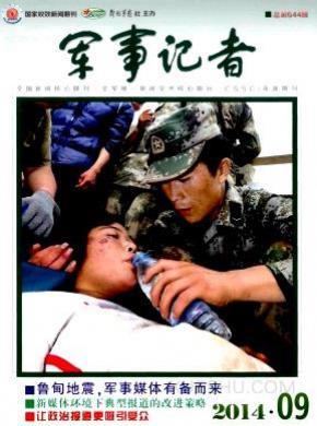 军事记者杂志社