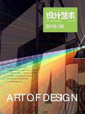 设计艺术杂志社
