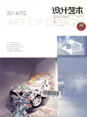 设计艺术杂志