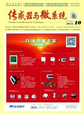 传感器与微系统杂志