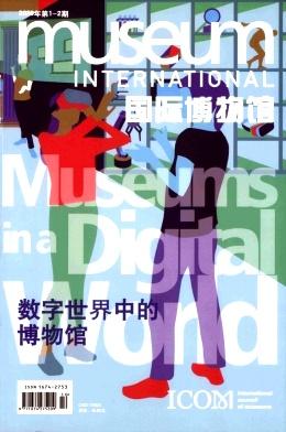 国际博物馆