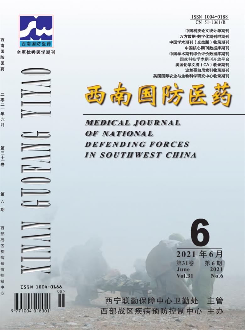 西南国防医药