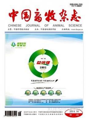 中国畜牧杂志