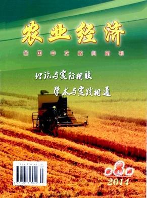 农业经济论文
