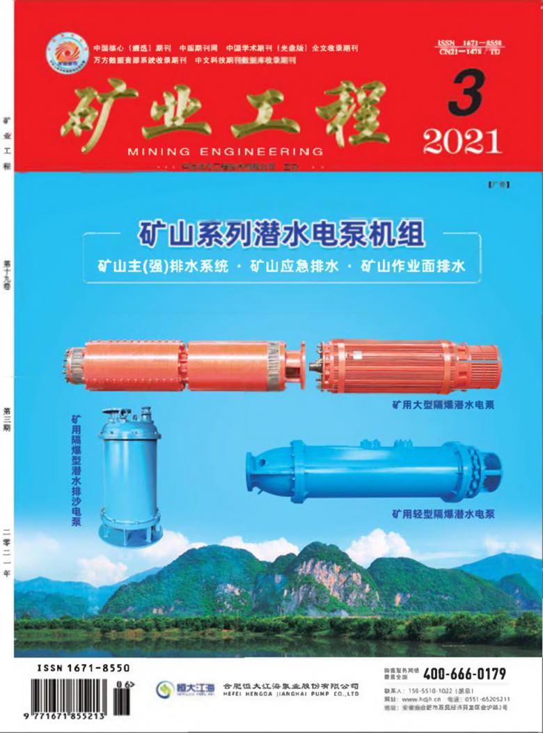 矿业工程杂志社