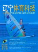 辽宁体育科技