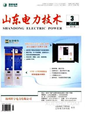 山东电力技术杂志