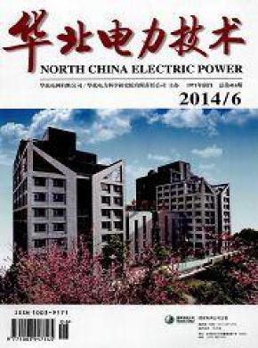 华北电力技术杂志