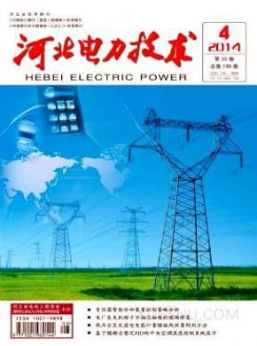 河北电力技术杂志