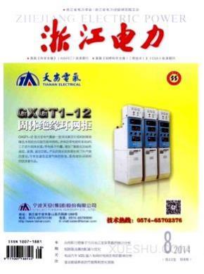 浙江电力杂志