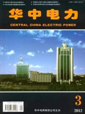 华中电力杂志