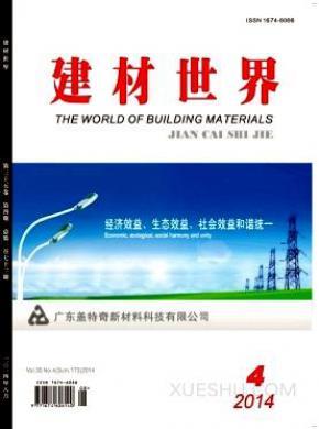 建材世界杂志