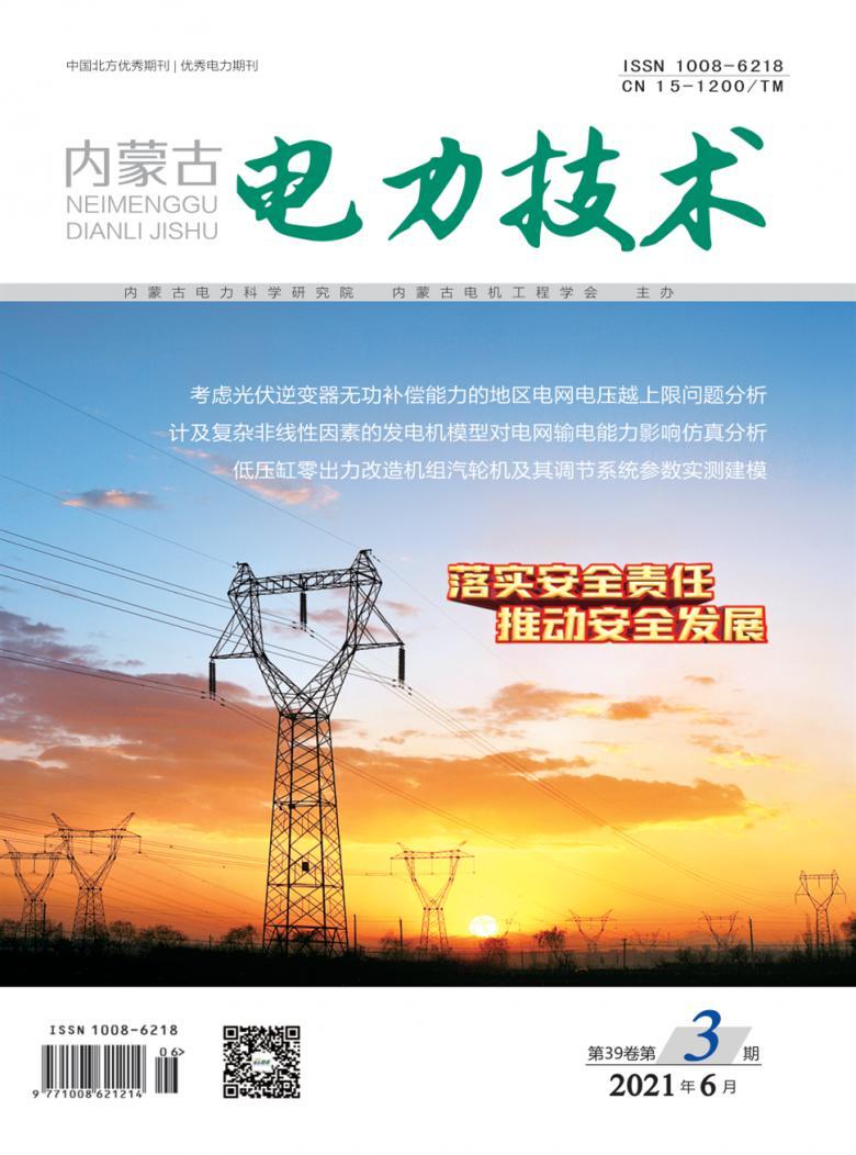 内蒙古电力技术