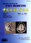 中国疼痛医学