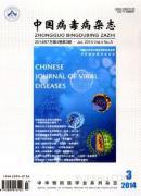 中国病毒病