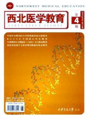 西北医学教育杂志