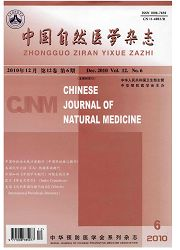 中国自然医学