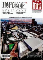 现代物业·新建设杂志社