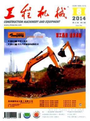 工程机械杂志