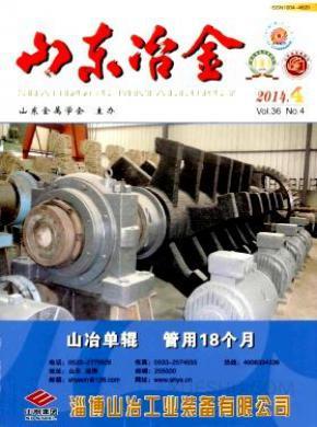 山东冶金杂志