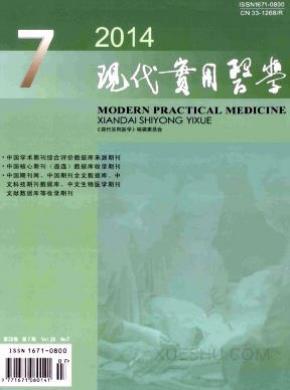 现代实用医学杂志