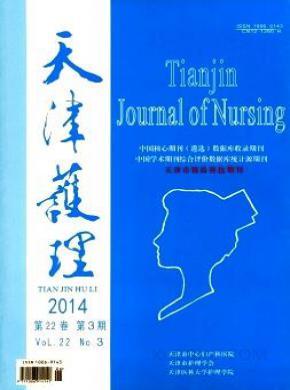 天津护理杂志