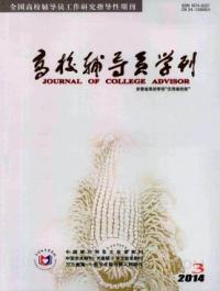 高校辅导员学刊期刊