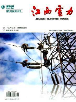 江西电力杂志