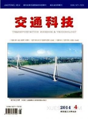 交通科技杂志