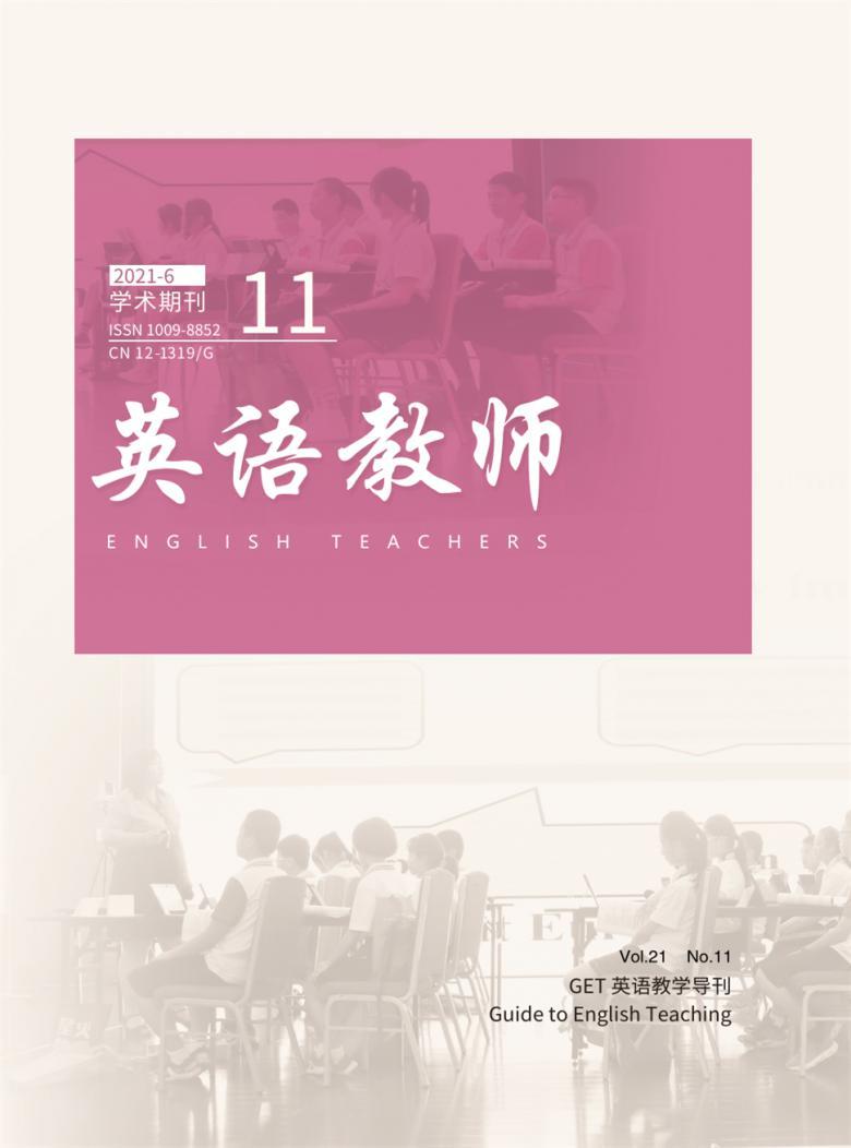英语教师杂志社
