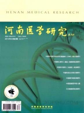 河南医学研究杂志
